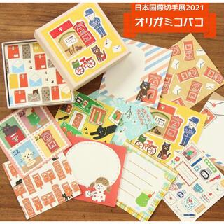 古川紙工 国際切手展限定 オリガミコバコ(ノート/メモ帳/ふせん)