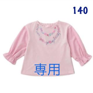 メゾピアノ(mezzo piano)のやっち♪様専用 メゾピアノ キャンディネックレスTシャツ ライトピンク 140(Tシャツ/カットソー)