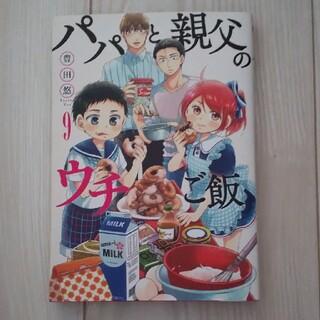 パパと親父のウチご飯 9(青年漫画)