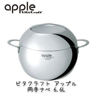 ビタクラフト(Vita Craft)のビタクラフト アップル 両手ナベ 6.6L(鍋/フライパン)