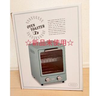 フランフラン(Francfranc)の【新品未使用】トフィー オーブントースター (調理機器)