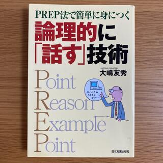 論理的に「話す」技術 PREP法で簡単に身につく(ビジネス/経済)