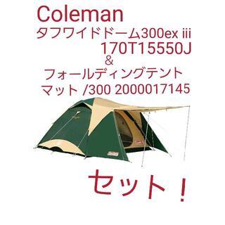 Coleman - コールマン タフワイドドーム300EX III フォールディングテントマット