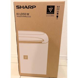シャープ(SHARP)の【新品未使用・納品書付き】シャープ 除加湿空気清浄機 KI LD50 W(空気清浄器)