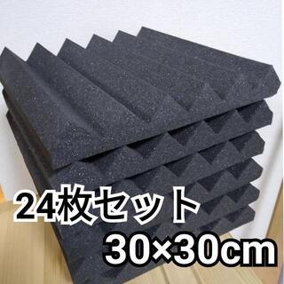 ★良質★吸音材 防音材 山型 24 枚セット 30×30×4.5cm(その他)