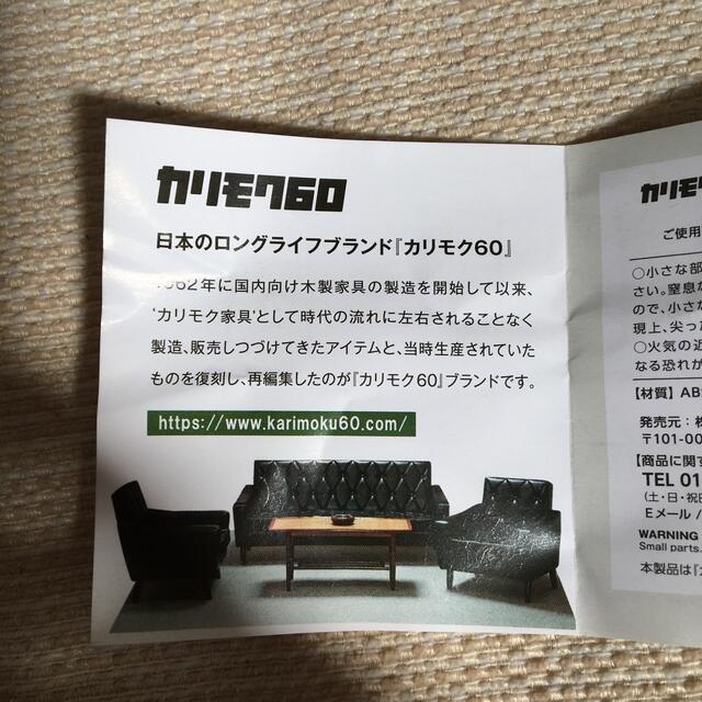 カリモク家具(カリモクカグ)のカリモク60 ガチャ2  机ソファ3点セット エンタメ/ホビーのフィギュア(その他)の商品写真
