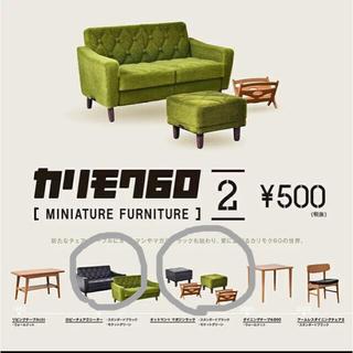 カリモク家具 - カリモク60 ガチャ2 ソファ3点セット