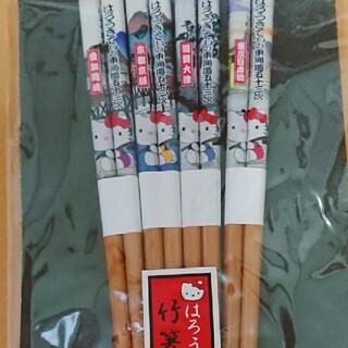 サンリオ(サンリオ)の☆はろうきてぃ竹箸(4膳セット)☆(カトラリー/箸)