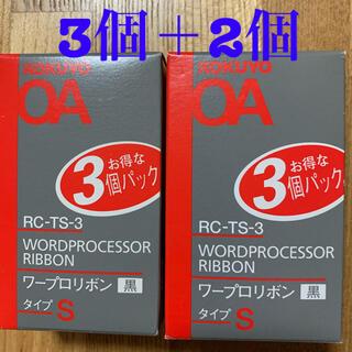 コクヨ(コクヨ)のワープロ インク リボン コクヨ RC-TS-3 黒 ブラック 5個(OA機器)