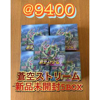 ポケモン(ポケモン)の蒼空ストリーム 5BOX 新品未開封 シュリンク付き 未サーチ(Box/デッキ/パック)