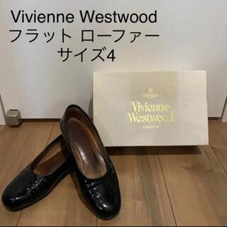 Vivienne Westwood - Vivienne Westwood フラット ローファー サイズ4
