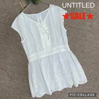 アンタイトル(UNTITLED)のアンタイトル UNTITLED  レースアップノースリーブシャツ(シャツ/ブラウス(半袖/袖なし))