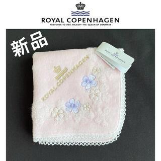 ロイヤルコペンハーゲン(ROYAL COPENHAGEN)の新品ROYAL COPENHAGEN タオルハンカチ ロイヤルコペンハーゲン(ハンカチ)