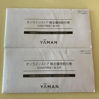 YA-MAN - ヤーマン 優待割引券