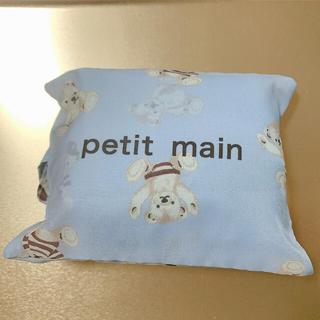 プティマイン(petit main)のプティマインのエコバッグ(エコバッグ)