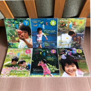 ガッケン(学研)の保育雑誌*Gakken 幼児の指導 こどもと / 保育資料と指導計画(専門誌)