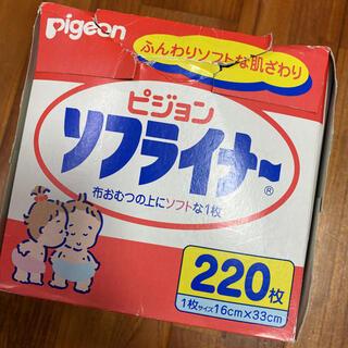 Pigeon ソフライナー 200枚くらい(布おむつ)