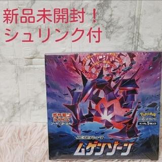 【新品未開封】ポケモンカード ムゲンゾーン 1box シュリンク付き(Box/デッキ/パック)