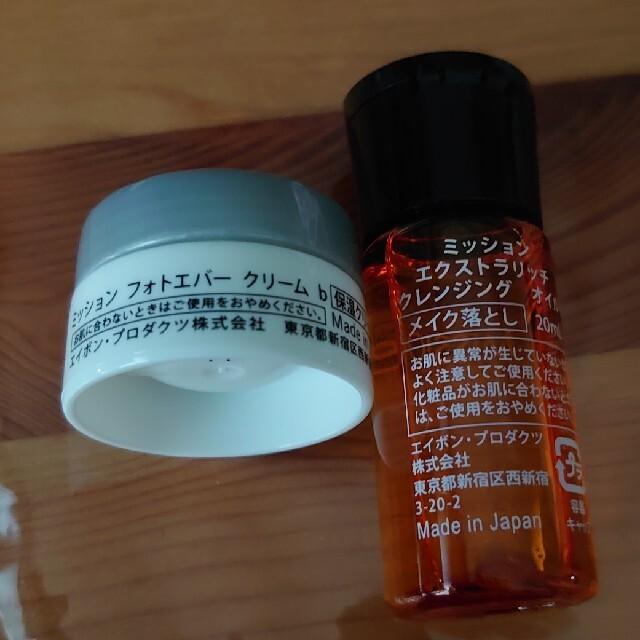 AVON(エイボン)のクレンジングオイルと保湿クリーム コスメ/美容のスキンケア/基礎化粧品(クレンジング/メイク落とし)の商品写真