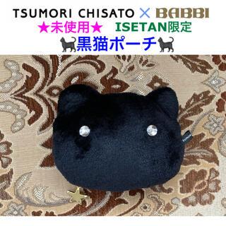 ツモリチサト(TSUMORI CHISATO)の未使用 BABBI × TSUMORICHISATO 🐈⬛黒猫ポーチ🐈⬛(ポーチ)
