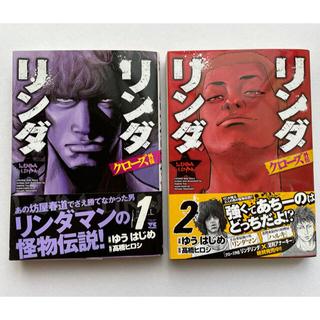アキタショテン(秋田書店)のクローズ外伝 リンダリンダ 1.2巻(全巻セット)