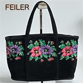 フェイラー(FEILER)の人気 FEILER フェイラー トートバッグ ハンドバッグ 黒 シュニール織(ハンドバッグ)