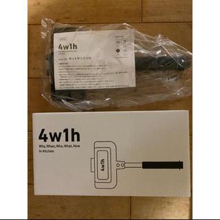 ホットサンドソロ 4w1h(サンドメーカー)