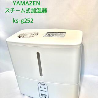 ヤマゼン(山善)のYAMAZEN 山善 スチーム式加湿器 ks-g252(加湿器/除湿機)