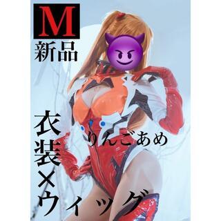 新品 M【ウィッグ】プラグスーツ 式波・アスカ・ラングレー コス  衣装 エヴァ(衣装一式)
