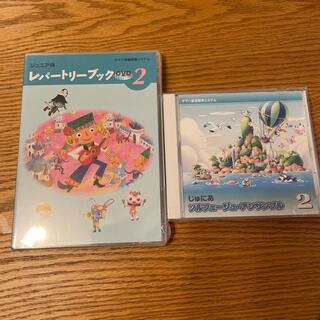 ヤマハ(ヤマハ)のヤマハ ジュニア科2 DVD&CD(キッズ/ファミリー)