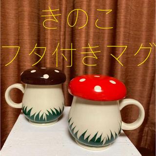 フェリシモ(FELISSIMO)のきのこ マグカップ フタ付き ②個セット(グラス/カップ)