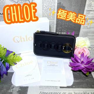 クロエ(Chloe)の極美品✨ Chloe クロエ ダリル レザーコインケース カードケース ブラック(コインケース)