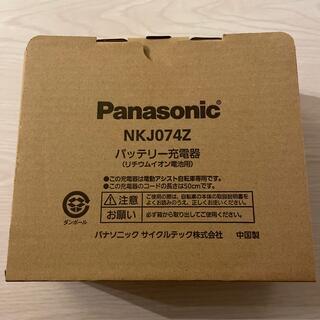 Panasonic - 値下げ☆Panasonic 電動アシスト自転車充電器
