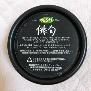 ラッシュ(LUSH)のLUSH クレンジングクリーム 俳句 95g メイク落とし(クレンジング/メイク落とし)