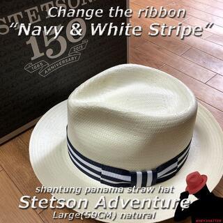 Borsalino - ステットソン・アドベンチャー★リボン交換<ネイビー&ホワイト>Lサイズ