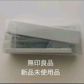 ムジルシリョウヒン(MUJI (無印良品))の無印良品 ステープラー(ホッチキス)(オフィス用品一般)