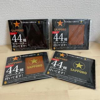 【新品】サッポロ黒ラベル 限定コースター 4種セット(その他)