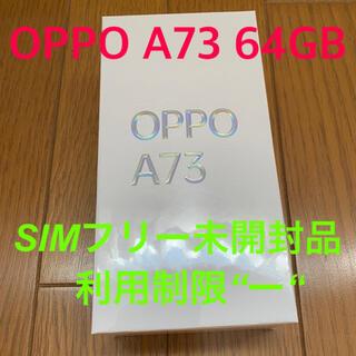 オッポ(OPPO)の【新品未使用SIMフリー】OPPO A73 64GB ネイビー (スマートフォン本体)