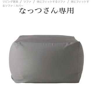 ムジルシリョウヒン(MUJI (無印良品))の無印良品 体にフィットするクッション カバー(ビーズソファ/クッションソファ)