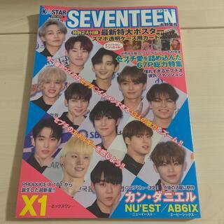 セブンティーン(SEVENTEEN)のSEVENTEEN雑誌大特集(K-POP/アジア)