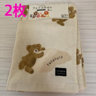 futafuta - 新品未使用 タグ付き フタフタ クマ フェイスタオル 2枚 セット タオル