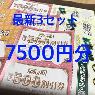 最新 ラウンドワン株主優待券 3セット(ボウリング場)