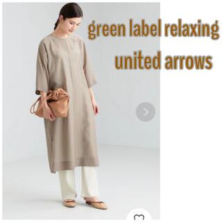 グリーンレーベルリラクシング(green label relaxing)のグリーンレーベル シアー ワンピース レイヤードワンピース(ロングワンピース/マキシワンピース)