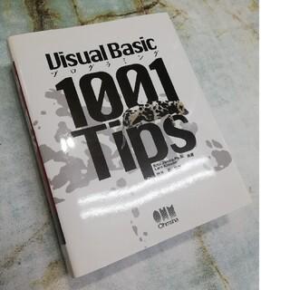 マイクロソフト(Microsoft)のVisual Basicプログラミング1001 tips(コンピュータ/IT)