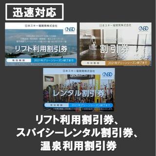 日本駐車場開発株主優待 リフト利用割引券/レンタル割引券/温泉割引券 各1枚(その他)