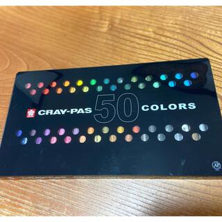サクラクレパス(サクラクレパス)のさくらクレパス50色未使用(クレヨン/パステル)