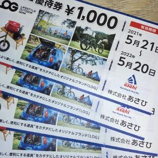 アサヒ(アサヒ)のあさひ株主優待券4000円分(ショッピング)