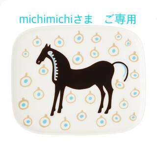 マリメッコ(marimekko)のmichimichiさま ご専用(プレート/茶碗)