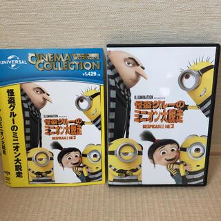 ミニオン(ミニオン)のゆう様専用 怪盗グルーのミニオン大脱走 DVD(キッズ/ファミリー)