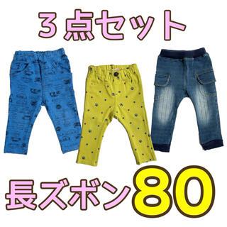 ビッツ(Bit'z)のパンツ 3点セット 80cm 長ズボン 男の子 ビッツなど 春秋(パンツ)